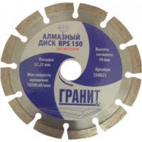 Диск алмазный 230х22.2 Dry ГРАНИТ по бетону