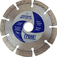 Диск алмазный 125х22.2 Dry ГРАНИТ по бетону