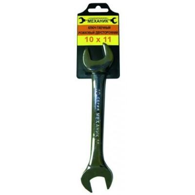 Ключ гаечный рожковый двусторонний10х11мм