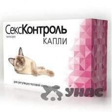 СексКонтроль Капли для кошек (3 мл) R105