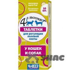 Четыре с хвостиком 10 таблеток для кошек и собак АВ1037