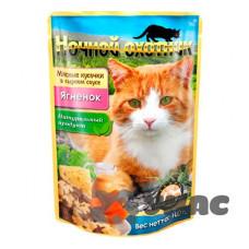 Ночной охотник Консервированный корм для кошек (пакет дой-пак), Мясные кусочки в СЫРНОМ СОУСЕ, ЯГНЕНОК 100 грамм