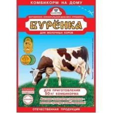 Буренка 300гр для молочных коров