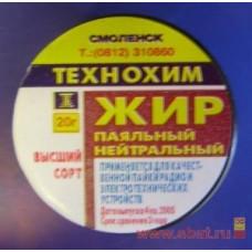 Жир паяльный (нейтральный) 20 гр