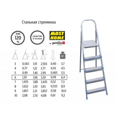 Стремянка стальная Most 6ст