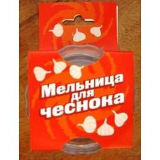 """Мельница для чеснока """"ПИК"""""""