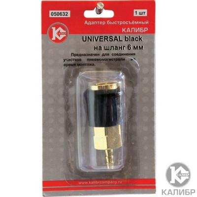 Адаптер быстросъемный Калибр UNIVERSAL black 6мм