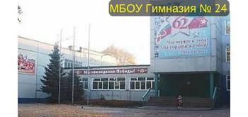 МБОУ Гимназия № 24