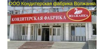 ООО Кондитерская фабрика Волжанка