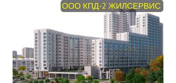 ООО КПД-2 ЖИЛСЕРВИС