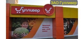 ЗАО Гулливер