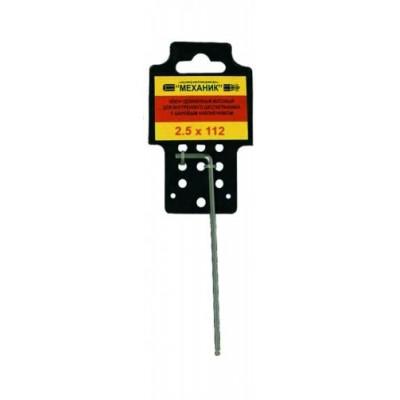 Ключ-шестигранник 2,5мм на блистере