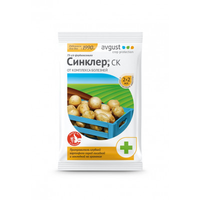 Синклер 2х2мл (от болезней картофеля) Август