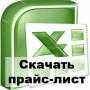 Прайс лист .xlsx