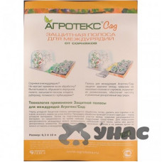 Защитная полоса 0,3*10 для междурядий Агротекс