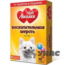 МультиЛакомки Восхитительная шерсть для собак 100 таблеток L102