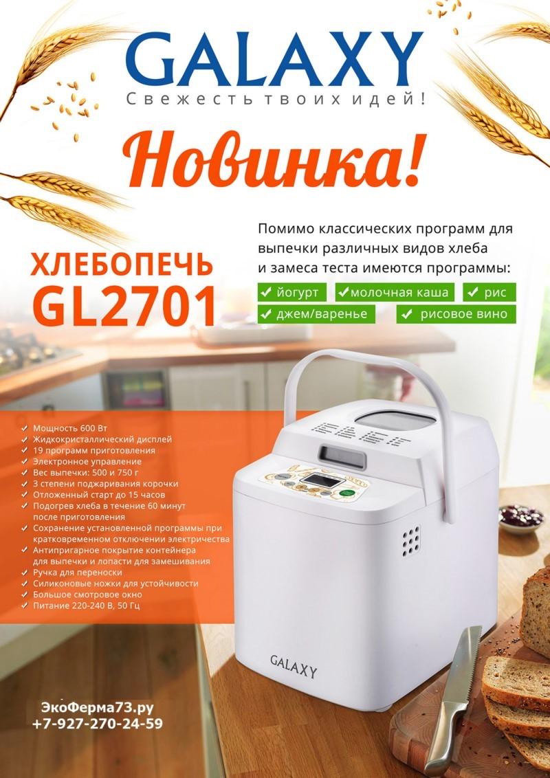Купить Хлебопечь GALAXY GL2701 в ЭкоФерма73.ру