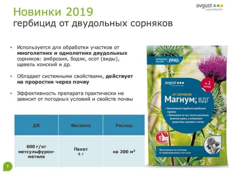 Магнум 4гр (от сорняков) Август купить в ЭкоФерма73.ру