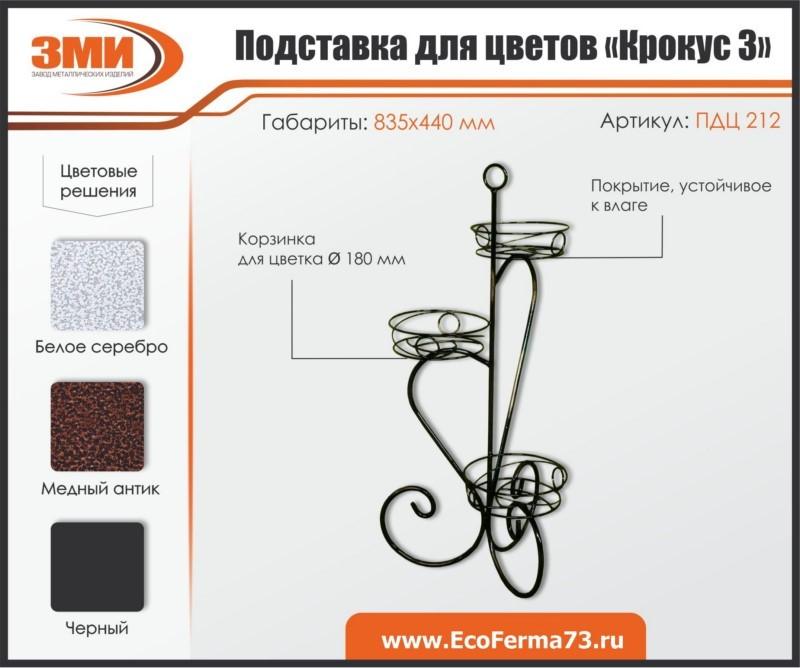 Подставка для цветов «Крокус 3» выгодно купить в интернет-магазине ЭкоФерма73.ру
