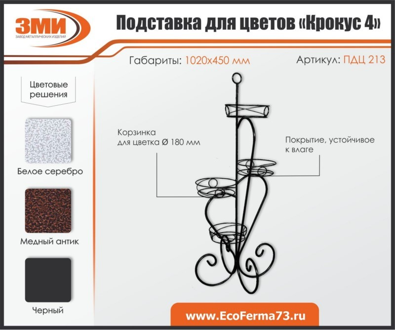 Подставка для цветов «Крокус 4» выгодно купить в интернет-магазине ЭкоФерма73.ру