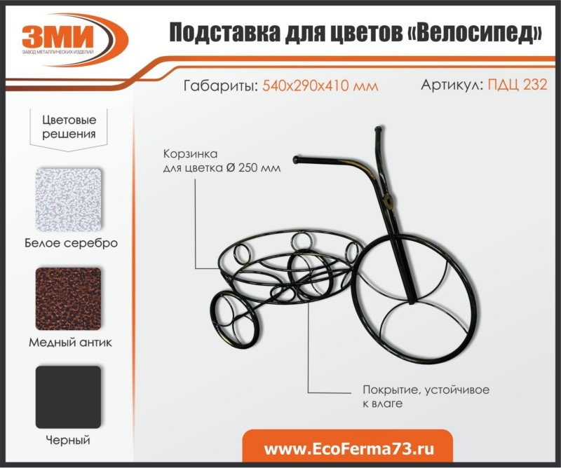 Подставка для цветов «Велосипед» выгодно купить в интернет-магазине ЭкоФерма73.ру