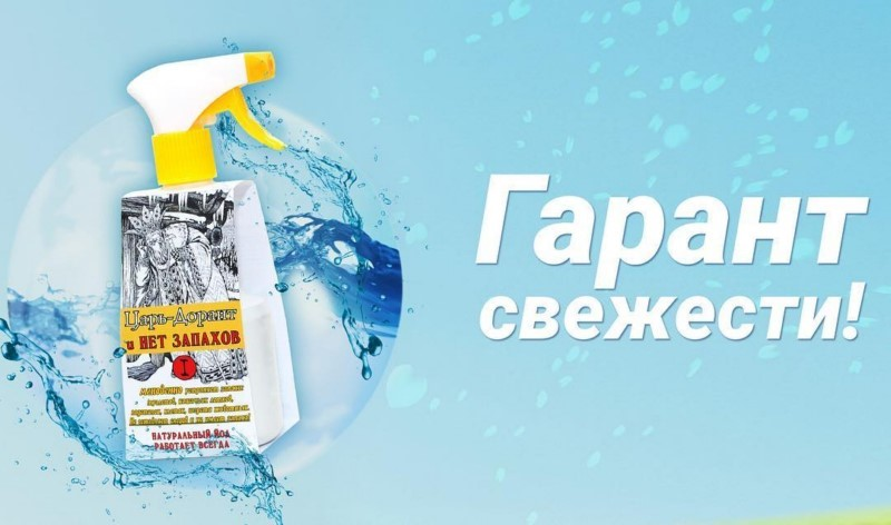 Царь-Дорант и НЕТ ЗАПАХОВ купить в ЭкоФерма73.ру