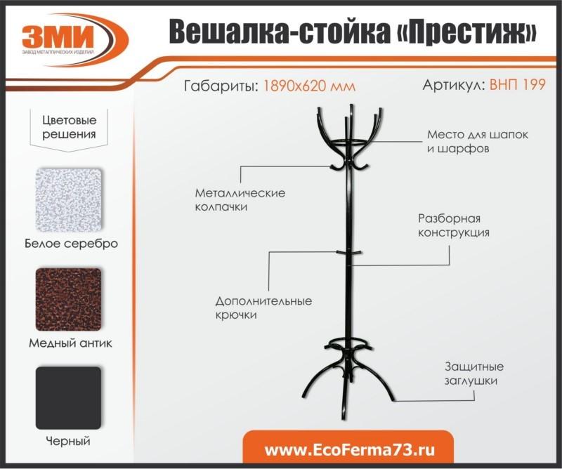 Вешалка - стойка №8 «Престиж» выгодно купить в интернет-магазине ЭкоФерма73.ру